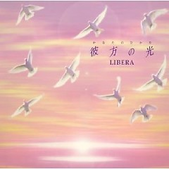 Welcome To Libera's World - Libera