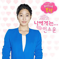 Sincerity Moves Heaven OST Part.2 - In So Yoon