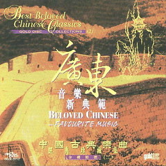 Best Beloved Chinese Classics CD 2 - Beloved Chinese - Favorite Music
