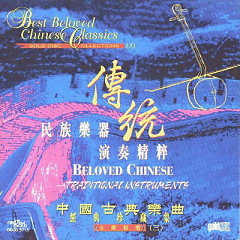 Best Beloved Chinese Classics CD 3 - Beloved Chinese - Traditional Instruments
