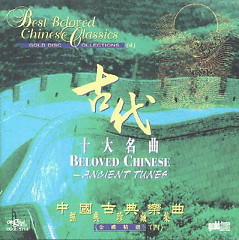 Best Beloved Chinese Classics CD 4 - Ancient Tunes