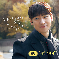 Tomorrow With You OST Part.2 - Kim Feel