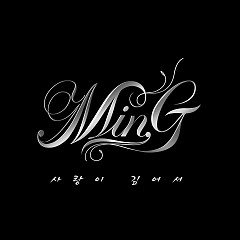 Deep In Love (Single) - Min G
