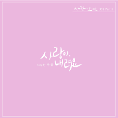 Here Comes Love OST Part.1 - Han All