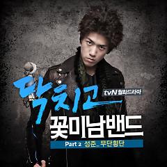 Shut Up Flower Boy Band OST Part.2 - Sung Joon