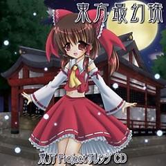 東方最幻珠 (Toho Saigensyu)  - Last Sphere