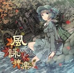 風詠神楽 (Kazeyomi Kagura)