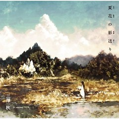 夏花の影送り (Natsu Hana no Kage Okuri)  - Aki no Sora