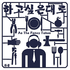 As The Fancy Takes (Single) - Hongdae Fairy Project