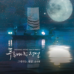 The Legend Of The Blue Sea OST Part.2