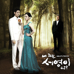 My Daughter Seo Young OST Part.2