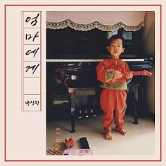 To Mom (Single) - Bang Sung Won
