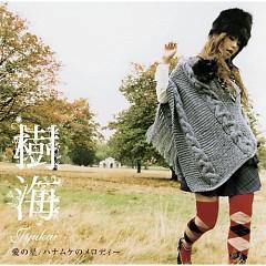愛の星/ハナムケのメロディー (Ai no Hoshi / Hanamuke no Melody)  - Jyukai