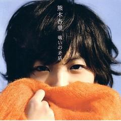 戦いの矛盾 / Tatakai no Mujun