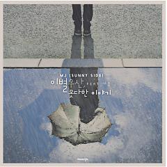 Farewell Umbrella Catch - MJ