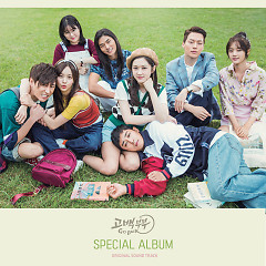 Go Back Couple Special OST (CD2) - Various Artists