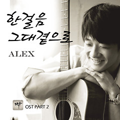 Mate OST Part.2 - Alex
