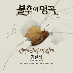 Immortal Song - Singing The Legene (Kim Hyun Sik Special)