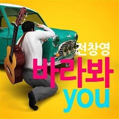 바라봐 You - Jeon Chang Young
