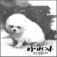 Like A Father (Single) - Jung Chan Woo