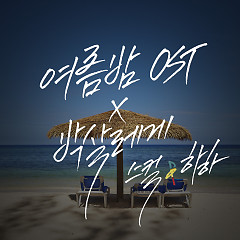 OST X Smashed Reggae Summer Night - Haha,Skull