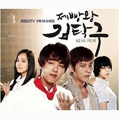 Album Vua bánh mì Kim Tak Goo -