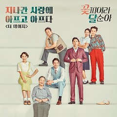 Dal Soon's Spring OST Part.5