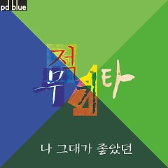 I Liked You (Single) - PD Blue