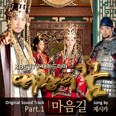 King's Dream OST Part.1