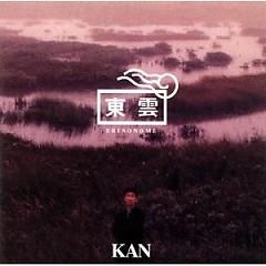 東雲 (Shinonome)  - Kan