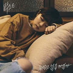 What To Say (Single) - Park So Eun