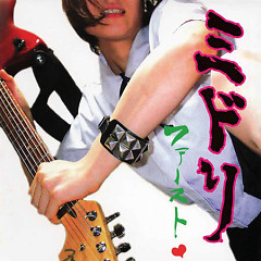 ファースト (First) - Midori