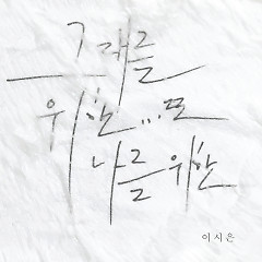 For You ... For Me (Single) - Lee Si Eun