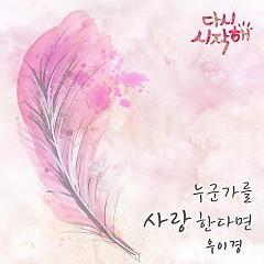 Start Again OST Part.21 - Woo Yi Kyung
