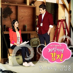 Sincerity Moves Heaven OST Part.4