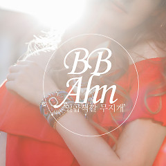 Seven Colored Rainbow (Single) - BBan