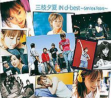 U-ka saegusa IN d-best -Smile & Tears- (CD1)