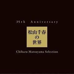 36th Anniversary Matsuyama Chiharu no Sekai Chiharu Matsuyama Selection (CD2)