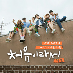 Because It's The First Time OST Part.3  - O.O.O