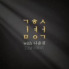 Kim Hyeong Seok With Na Yoon Kwon / 김형석 With 나윤권