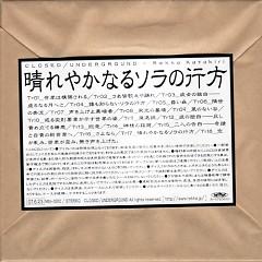 晴れやかなるソラの行方 (Hareyaka Naru Sora no Yukue)