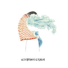 Nangeudaewabadareulgareune (난그대와바다를가르네) - Bye Bye Sea
