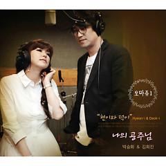 오마쥬 / 현이와 덕이 - Park Seung Hwa