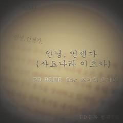 Hi, someday (Sayonara Itzka) (Single) - PD Blue