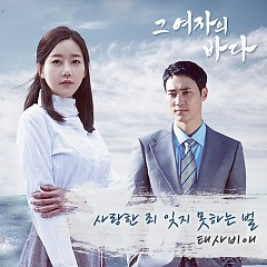 Sea Of The Woman OST Part.1 - Taesabiae