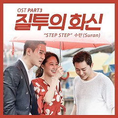 Jealousy Incarnate OST Part.3