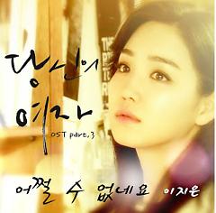 Your Woman OST Part.3 - Lee Ji Eun