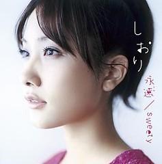 永遠 ~Sweety~ / Towa ~Sweety~ - Siori