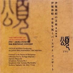 The Artistry Of Akira Ifukube 8: Zyu – Akira Ifukube 90th Birthday Concert  - Akira Ifukube