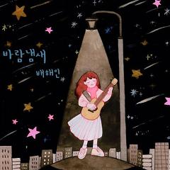 Windy Night (Single) - Hayne Bae